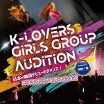 【情報】K-LOVERSガールズグループオーディション』を2020年9月12日(土)~10月16日(金)に開催