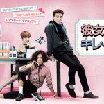 週末は Mnet で胸キュンが止まらない!第2弾はパク・ソジュン主演のラブ・コメディー「彼女はキレイだった」10 月 24 日より毎週土日 12:30 オンエア!