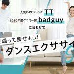 【情報】大人気K-POPソング「TT」や世界的ヒットソング「badguy」でダンササイズ!国内最大級オンラインフィットネスSOELU(ソエル)がおうちで踊って痩せるレッスンを開講