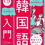 【情報】再ブーム到来の韓国ドラマのおともにぜひ!全くの初心者でもすぐに話せるようになれる韓国語入門書を発売