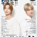 【好評発売中!】イトゥク&イェソン表紙『韓流ぴあ』10月号、ジニョン(GOT7)よりコメント到着