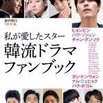 コロナ禍で大ブームの韓流ドラマ!ヒョンビン、チャン・グンソク、パク・ボゴム、パク・ソジュンら撮り下ろしグラビアがぎっしり詰まった『韓流ドラマブック 私が愛したスター』が9月7日発売!!