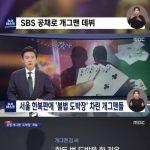 韓国放送局SBS出身のお笑いタレント、違法賭博場運営で起訴