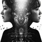 パク・シネ主演映画「コール」、オム・テグ-チャ・スンウォン主演映画「楽園の夜」、Netflixで公開