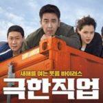 【韓国映画特集】映画『エクストリーム・ジョブ』はとことん笑えて面白い!