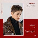 「iKON」BOBBY、tvNドラマ「青春の記録」OSTに参加=きょう(5日)午後6時発売