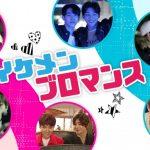 V&ジョングク(BTS)、俳優ナム・ジュヒョクら出演!イケメン同士のデートに密着!「イケメンブロマンス」12月12日オンエア!