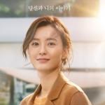 「コラム」今日を生きるコン・ユ特集4「チョン・ユミと三度目の共演」