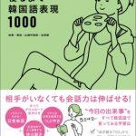 【情報】今日したこと、ぜんぶ韓国語で言ってみる―『起きてから寝るまで韓国語表現1000』、10月19日発売