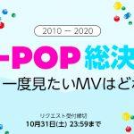 """【Mnet】""""2010-2020 K-POP 総決算"""" もう一度見たい歴代 MV 本日リクエスト受付開始!人気の MV は年末にオンエア"""