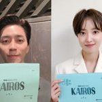 新ドラマ「カイロス」、シン・ソンロク&イ・セヨン、初回放送リアルタイム視聴促しショット…ときめき呼ぶビジュアル