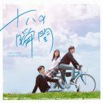 Wanna One出身オン・ソンウ主演の最新作「十八の瞬間」のオリジナル・サウンドトラックCD&配信リリース!