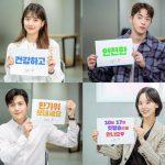 スジ(元Miss A)&ナム・ジュヒョク&キム・ソンホ&カン・ハンナ、新ドラマ「スタートアップ」4人組が秋夕のあいさつ