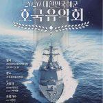 俳優パク・ボゴム、27日開催の「2020大韓民国海軍 護国音楽会」で司会に…入隊してから初めて公の場に
