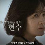 映画「私が死んだ日」、キム・ヘス&ノ・ジョンウィ&イ・ジョンウンのキャラクター映像を公開