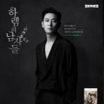 チュ・ジフン&ソ・イェジ、「ハーレムの男たち」PR映像出演…ダウンロード5倍増加の効果(動画あり)