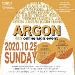 芸術的新星グループARGON(アルゴン)第6回オンラインサイン会開催決定!