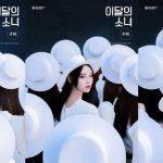"""""""シニカル、感覚的""""…「今月の少女(LOONA)」Olivia Hye×ジンソル×Go Wonのコンセプトフォトを公開"""