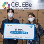 DARA(元2NE1)、難治病児童のためにマスク3万枚を寄付