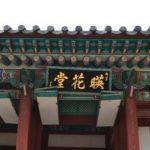 【時代劇が面白い】朝鮮王朝で最初に廃妃・死罪になった王妃は誰か(歴史編)