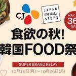 【情報】参鶏湯やチヂミ、王餃子など本場韓国の味が MAX36%OFF! Qoo10 ブランドリレー 「食欲の秋!韓国 FOOD 祭」開催 開催期間:2020 年 10/19(月)~10/26(月)