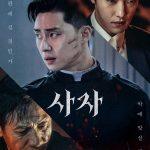 パク・ソジュン、コン・ユ話題映画など、コロナの影響で韓国地上波放送…秋夕におうちで家族と楽しむ映画
