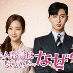 大人気韓国ドラマ「キム秘書はいったい、なぜ?」カスタマーレビューで4.4の高評価を獲得!Amazon Prime Videoで配信