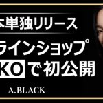 【情報】韓国コスメ「CLIO」のセカンドブランド日本初公開! COSKOオンラインショップにて10月26日に販売開始