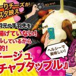 【情報】【韓国料理×チーズ】 ポップでキュートな店内でヘルシー韓国料理を食べよう!