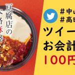 【情報】【豆腐店の本格麻婆が登場!】プルコギ純豆腐 中山豆腐店 にて10月16日(金)~期間限定で販売スタート!