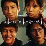 「コラム」韓国ドラマの真髄がわかる『マイ・ディア・ミスター』
