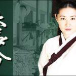 「コラム」連載 康熙奉(カン・ヒボン)のオンジェナ韓流Vol.134 「根強いチャングム人気」