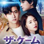 テギョン(2PM)除隊後初の主演作!「ザ・ゲーム~午前0時:愛の鎮魂歌(レクイエム)~」2月3日(水)DVDリリース決定!