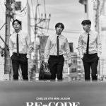 CNBLUEカン・ミンヒョク&イ・ジョンシン、8thミニアルバム「RE-CODE」のティーザーポスター公開…約3年8か月ぶりのカムバックに期待大
