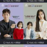 チ・チャンウク&キム・ジウォン「都市男女の愛し方」、6人6色のムービングポスター公開…早くも高まる期待(動画あり