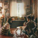 ハン・ジミン&ナム・ジュヒョク映画「ジョゼ」、12月公開確定…まぶしい出会い