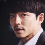 【韓国映画特集】コン・ユが映画『徐福』について熱く語った!