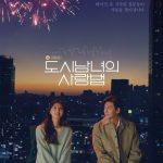 「公式」チ・チャンウク&キム・ジウォン主演「都市男女の愛し方」、12月8日からNetfilXで放送決定!