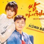 【ドラマがいいね!】パク・ソジュンとキム・ジウォンが主演した『サム、マイウェイ』がいい!