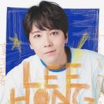 現在入隊中のイ・ホンギ(from FTISLAND)より、12/23発売のLIVE DVD『Solo Fanmeeting 2019 in Japan 〜Never Ending Story〜』のティザー映像第2弾が到着!(動画あり)