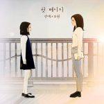 チョ・グォン(2AM)& ソネ(元Wonder Girls)、19年来の友人がコラボ曲「最初のページ」を発表