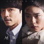コン・ユ&パク・ボゴム映画「徐福」、ポスター公開…切迫したコン・ユと涼しいまなざしのパク・ボゴムに視線集中!!