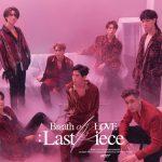 「GOT7」、4thフルアルバムのグループティザーを公開…愛に満ちたロマンチックなビジュアル