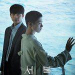 コン・ユ&パク・ボゴム「徐福」、ポスター公開…クローン人間と彼を守る元国家情報員