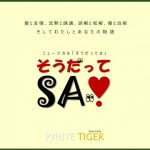【情報】ミュージカル「そうだってさ」日本語公演 AUDITION応募案内