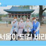 """「バラコラ」「(G)I-DLE」×「THE BOYZ」×「Stray Kids」、ソウルの観光スポットを紹介!「THE BOYZ」は韓服姿で""""宮殿""""を巡る「キングダムツアー」へ"""