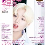 【情報】Wanna One 出身 パク・ジフンに全集中⁉ 初の表紙&巻頭 韓国エンタメ情報マガジン 『韓流ぴあ』 12月号 2020 年 11 月 21 日(土)発売