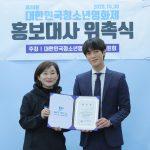 ソンモ  第20回大韓民国 青少年映画祭 広報大使 就任