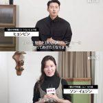 <トレンドブログ>「愛の不時着」ヒョンビン、ソン・イェジンらが日本のファンのために感謝のメッセージ