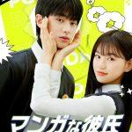 韓国WEBドラマ界ヒットメーカー<Playlist>が手掛ける新作『マンガな彼氏〜POP OUT BOY!~』、『TWENTY×TWENTY〜ハタチの恋〜』の日本初!独占無料配信が「GYAO!」で決定!